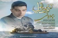 آهنگ تنهایی از رحیم دیانی(پاپ)