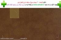 لینک مستقیم (دانلود) (کامل) قسمت 20 بیست ساخت ایران | کیفیت Full Hd 480p