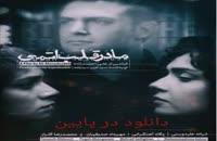 دانلود رایگان فیلم سینمایی ایرانی مادر قلب اتمی کامل بدون رمز
