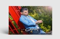 آهنگ بهرام علیزاده بنام چیتین