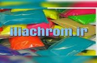 مواد کروم/اسپری کروم/دستگاه ابکاری فانتاکروم 0127692842