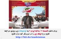 ساخت ایران 2 قسمت 12 (دانلود قسمت دوازدهم سریال ساخت ایران 2) HD