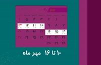 پخش زنده دوره 41 مسابقات سراسری قرآن کریم؛10لغایت 16 مهرماه ۱۳۹۷ |شبکه قرآن