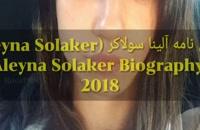 بیوگرافی آلینا سولاکر بازیگر زن ترک مارال در سریال غنچه های زخمی