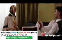 سریال قسمت17 ساخت ایران2 | دانلود فصل دوم قسمت هفدهم ساخت ایران HD