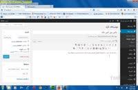 فیلم آموزش کامل طراحی قالب وردپرس به زبان فارسی - قسمت ششم