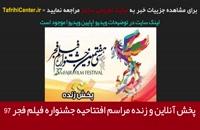پخش آنلاین و زنده مراسم افتتاحیه جشنواره فیلم فجر 97