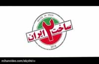 قسمت 20 سریال ساخت ایران 2 / قسمت بیستم سریال ساخت ایران / ساخت ایران 2 قسمت بیست.،