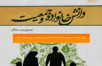 دانلود کتاب تنظیم خانواده جمعی از نویسندگان