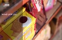 افزایش 20 تا 300 درصدی قیمت محصولات در سوپرمارکتها