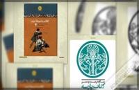 تاریخ انقلاب مشروطه در ایران