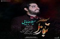 میلاد بابایی آهنگ باز آ