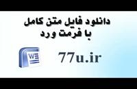 پایان نامه در مورد مطالعه تأثیرجمعیت شناسی وصفات روانی بر تعصبات سرمایه گذاری در بورس اوراق بهادار تهران