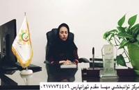 كلينيك گفتار درماني مهسا مقدم شرق تهران درمان لكنت زبان در كودكان و بزرگسالان