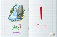 آموزش 32 حروف الفبای فارسی با زیرنویس انگلیسی