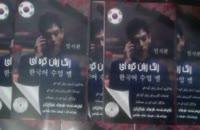 کتاب زنگ زبان کره ای Im si wan - فرهاد خبازیان
