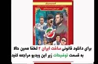 سریال ساخت ایران ۲ قسمت 21 / 21 Made in Iran Series Season 2 - Episode
