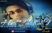 دانلود آهنگ حس قشنگ از محمد خزایی