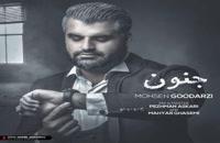 دانلود آهنگ جدید و زیبای محسن گودرزی با نام جنون
