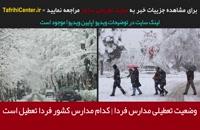 تعطیلی مدارس مشهد چهارشنبه 24 بهمن 97 | آیا فردا تعطیل است ؟