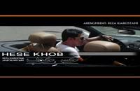 دانلود آهنگ رضا کیارستمی حس خوب (Reza Kiarostami Hese Khob)