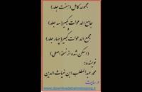 پکیج مجمع الدعوات و جامع الدعوات کبیر شامل هفت کتاب خطی دریک فایل