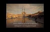 جاذبه ها و اماکن تاریخی و تفریحی و رستورانهای جهانشهر یزد 1