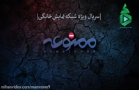 قسمت 9 ممنوعه - قسمت نهم سریال ممنوعه - mamnooeseries 9