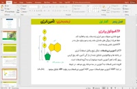 پاورپوینت زیست شناسی دوازدهم فصل پنجم