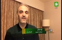 پخش آنلاین بازی فینال فوتبال پرسپولیس و کاشیما