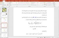 پاورپوینت ریاضی پایۀ یازدهم رشتۀ تجربی -فصل اول