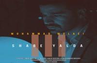 آهنگ شب یلدا از محمد مولایی(پاپ)