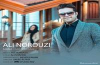 آهنگ منه یاراشیرسان از علی نوروزی(پاپ)