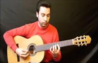 قطعه زیبای بوی عیدی از فرهاد - تنظیم برای گیتار و اجرا توسط استاد امیر کریمی
