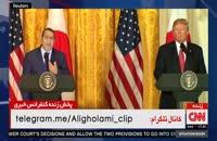 کلیپ خنده دار شوخی کمدین ایرانی با ترامپ