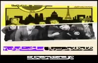 دانلود قسمت 9 سریال ساخت ایران 2 (  کامل و قانونی  )
