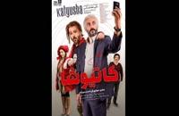 دانلود ONLINE و کامل فیلم کاتیوشا احمد مهرانفر با لینک مستقیم و رایگان