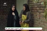 دانلود قسمت 18 سریال لحظه گرگ و میش پخش 21 بهمن 97