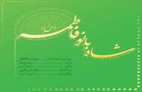 دانلود آهنگ شاه بانو از محمدرضا اسحاقی