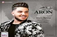 موزیک زیبای طبیب ماهر از آرون افشار