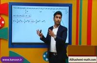 ریاضی دوازدهم تجربی کاربرد مشتق تدریس بهینه سازی از علی هاشمی