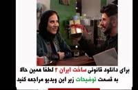 ساخت ایران فصل دوم + سریال ساخت ایران 2 ( Made In iran 2 )
