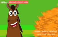 آموزش زبان انگلیسی به کودکان با شعر از 0 تا 100-www.118file.com