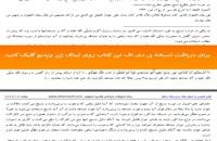 دانلود کتاب اصول فقه مظفر فارسی