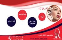 تزریق ژل | فیلم تزریق ژل لب | کلینیک پوست و مو رز | 3