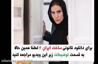 قسمت سیزدهم فصل دوم ساخت ایران ( 13 )
