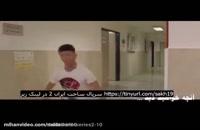قسمت 19 سریال ساخت ایران 2 / قسمت نوزدهم ساخت ایران 2/ ساخت ایران 2 قسمت (19) Full HD Online نماشا