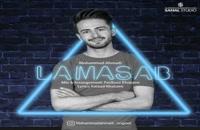 آهنگ محمد احمدی بنام لامصب