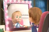 انیمیشن جذاب و تماشایی ماشا ومیشا در 118فایل