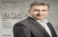موزیک زیبای حس خوب از مصطفی محمدی